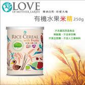 ✿蟲寶寶✿【大地之愛MotherLove】比利時原裝進口 歐盟認證 100%天然成分 有機水果米精 250g