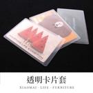 現貨 快速出貨【小麥購物】信用卡套IC卡套 【Y411】明證件套 身份證套 信用卡套IC卡套 證件卡套