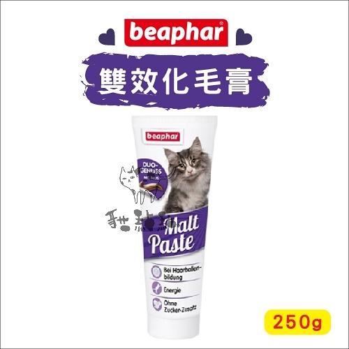 beaphar樂透〔雙效化毛膏,大條,250g〕