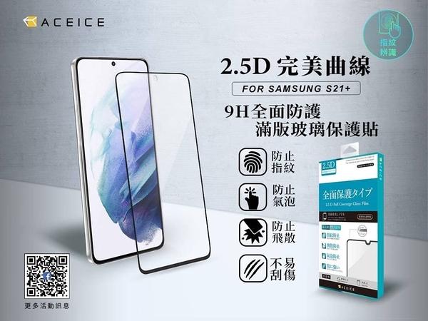 三星Galaxy S21+ 5G (SM-G9960)《日本材料9H滿版玻璃貼玻璃膜》亮面螢幕玻璃保護貼玻璃保護膜鋼化膜