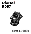 【EC數位】Ulanzi R067 快拆版多功能支架 快裝板 螢幕雲台 可快鎖 調整緊度 單反 相機 微單