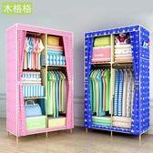 衣櫃實木雙人大號衣櫃簡易布藝收納布衣櫥摺疊組裝加固單人牛津布衣櫃WY全館免運