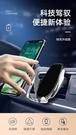 【清簡嚴選】車載手機支架無線充電合金汽車用萬能全自動感應車上支撐架出風口