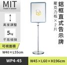 台灣製造伸縮中型不鏽鋼海報架 WP4-4...