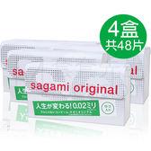 sagami 相模元祖 002超激薄衛生套 12片x4盒【套套先生】潤滑液/保險套