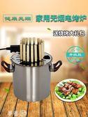電烤爐 家用無煙電烤爐燒烤爐韓式不銹鋼燒烤杯室內燒肉爐電烤串鍋烤肉機MKS 夢藝家