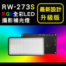 攝彩@樂華 RW-273S RGB 全彩 LED 攝影補光燈 直播燈 攝影燈 棚燈 特效模式 外拍燈 婚攝