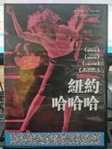 影音專賣店-P10-011-正版DVD-電影【紐約哈哈哈】-葛莉塔潔薇 亞當崔佛