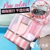 運動包-防水游泳包干濕分離女健身包出差收納袋行李包運動裝備手提沙灘包-奇幻樂園