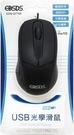 愛迪生USB光學滑鼠...