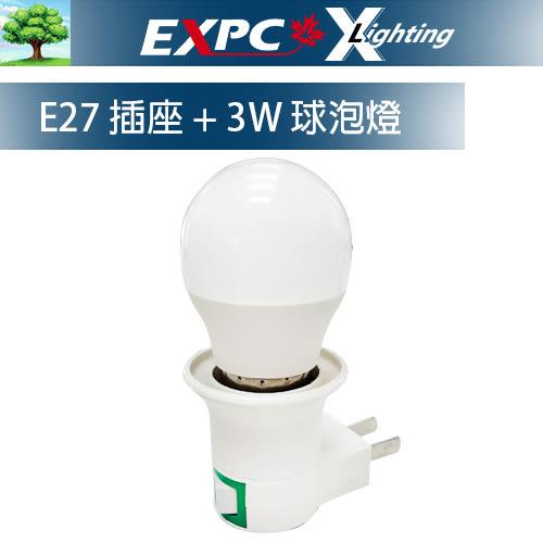 超值組合 LED E27 3W 小夜燈組(白/黃) 燈泡+燈座 插頭附開關 限110V EXPC X-LIGHTING