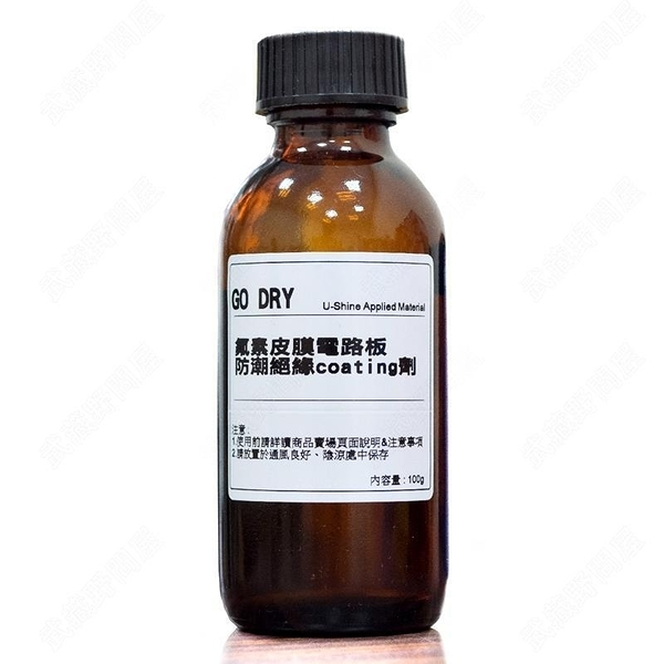 【GO DRY】 氟素皮膜電路板防潮絕緣 CONFORMAL COATING 三防膠 100g