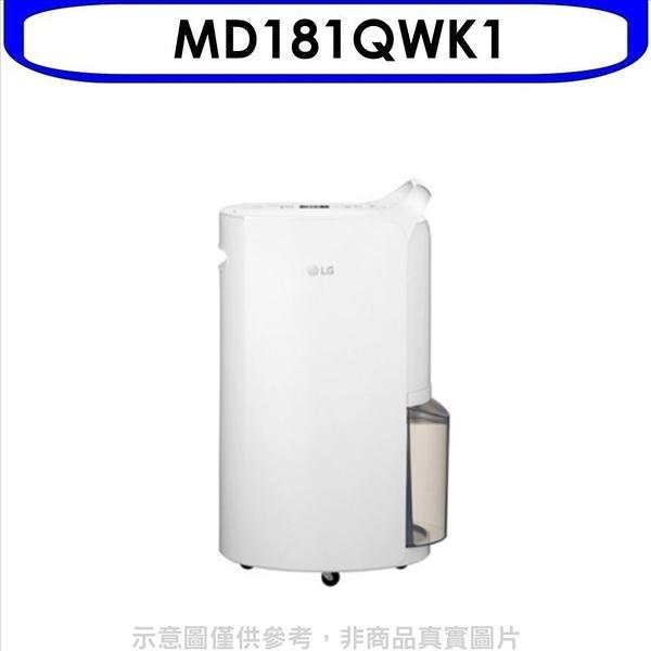 《結帳打85折》LG【MD181QWK1】除濕力18公升變頻除濕機(純白最乾淨) 優質家電
