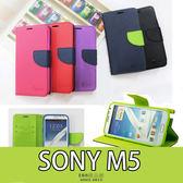 E68精品館 雙色皮套 SONY M5 撞色 側翻支架 保護套 矽膠軟殼 手機套 手機殼 磁扣 E5653