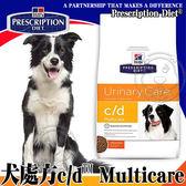 【zoo寵物商城】美國Hills希爾思》犬處方c/d™ 膀胱健康Multicare-17.6LB(7.9KG)