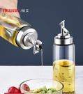 玻璃油壺自動開合防漏廚房家用裝油瓶油罐香油醬油醋壺調料瓶油瓶 伊蘿