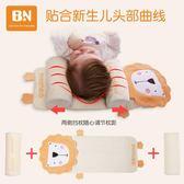 貝能嬰兒枕頭定型枕0新生兒3寶寶防偏頭6個月1歲兒童純棉四季通用  良品鋪子