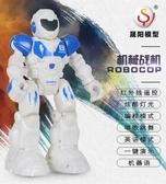 兒童遙控機器人玩具智慧機械戰機電動跳舞多功能充電編程音樂故事 【快速出貨】