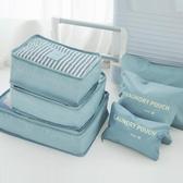 旅行收納袋行李箱分裝整理化妝包旅遊洗漱包衣服打包便攜套裝 青山市集