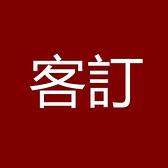 吳X桂 客訂(已包含活動優惠,不與其他優惠合併使用)