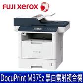 富士全錄 FUJI XEROX DocuPrint M375z A4 黑白雷射複合印表機 (支援USB、有線網路、Wi-Fi、彩色觸控面板)