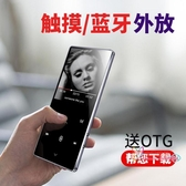 MP3 X15 藍芽MP3播放器學生版音樂隨身聽MP4看小說觸摸2.4英寸大屏幕MP6 3色