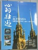 【書寶二手書T1/旅遊_QGK】心的壯遊-從捷克波希米亞,觸動不一樣的人文風情_謝孟雄