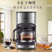 咖啡機家用全自動迷你美式小型滴漏式咖啡壺 WE2332『優童屋』