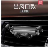 手機支架 車載手機支架汽車用出風口車上支撐架重力導航固定吸盤式支駕用品 瑪麗蘇