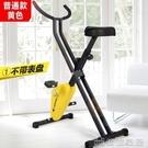 健身車 藍堡家用靜音健身自行車室內腳踏健身器材運動健身車男女【快速出貨】