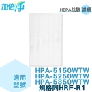 加倍淨 適用Honeywell InSight HPA-5150 5250 5350 抗敏HEPA濾心 規格同HRF-R1