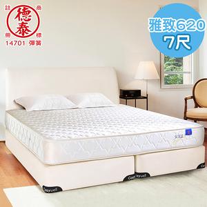 【德泰 索歐系列】雅致620 彈簧床墊-特大7尺