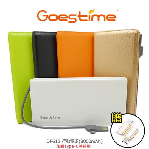 摩比小兔~ Goestime DP612 行動電源 8000mAh 隨身攜帶 輕巧