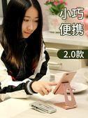 桌面折疊式便攜多功能懶人萬能通用手機支架ipad平板支撐支駕床頭
