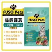 【力奇】福壽貓食 海鮮+茄紅素1.5kg 超取限3包 (A832A03)