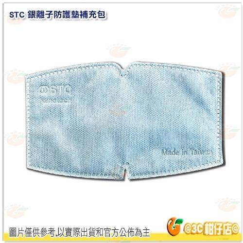 台灣製 STC 二代奈米銀離子抑菌防護墊 補充包 20入 口罩墊片 長效抑菌 防飛沫 透氣不悶熱