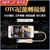 [7-11限今日299免運]OTG尼龍轉接線 數據線 轉接頭 Micro USB 安卓 Type-c✿mina百貨✿【C0230】
