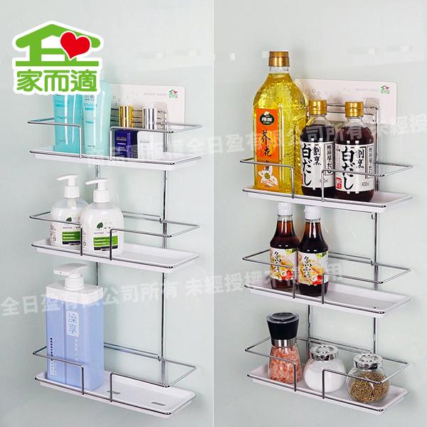 家而適歐式三層架 可調整置物架 廚房收納 衛浴置物架 奧樂雞 限量加購