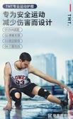 護膝系列 籃球護膝 男跑步半月板護漆登山女膝蓋保護套關節 薄款快意 網