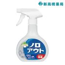 日本 Smart Hygiene 除菌噴霧 400ml 【新高橋藥局】