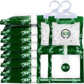 除濕劑衣櫃可掛式除濕袋干燥劑房間室內防潮劑吸濕劑盒無味型10包免運直出 交換禮物
