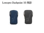 Lowepro Dashpoint 10 飛影10 顏色 : (藍色 L79) / (灰色 L80) 【公司貨】