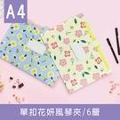 珠友 SS-10176 A4/13K單扣花妍風琴夾/多層文件夾/6層(附名片袋)