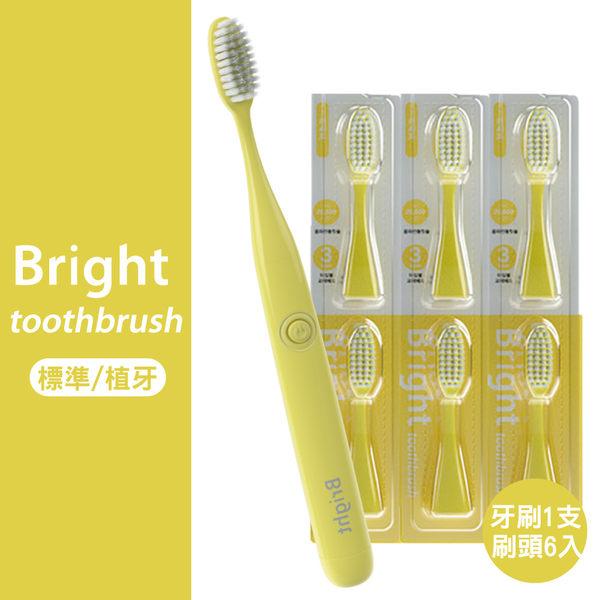 韓國Bright 白立得音波振動牙刷(1入)+標準/植牙刷頭(6入)韓國口腔專科熱銷品牌No.1