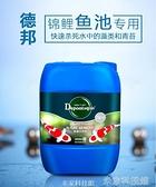 除藻劑 德邦魚池除藻劑青苔凈去綠藻不傷魚褐藍藻黑毛清除克星除澡水綠塘 米家