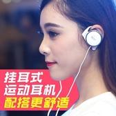 聲麗 MX-145N掛耳式頭戴式運動耳機跑步耳掛式單孔電腦手機耳麥 英雄聯盟