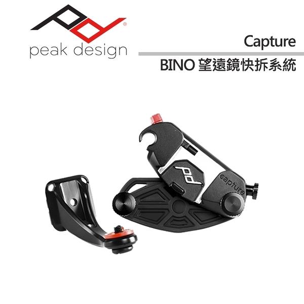 【聖佳】Capture BINO 望遠鏡快拆系統 PEAK DESIGN 快拆系統 快速背帶