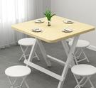 折疊桌 簡易家用小戶型出租房屋吃飯方桌正方形簡約便攜式桌子TW【快速出貨八折搶購】