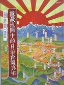 【書寶二手書T1/歷史_ZJS】隱藏地圖中的日治台灣真相:太陽帝國的最後一塊拼圖_陸傳傑