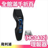 日本 PHILIPS 飛利浦 HC3412 充電式 電動理髮器 刀刃可水洗 剪髮器【小福部屋】